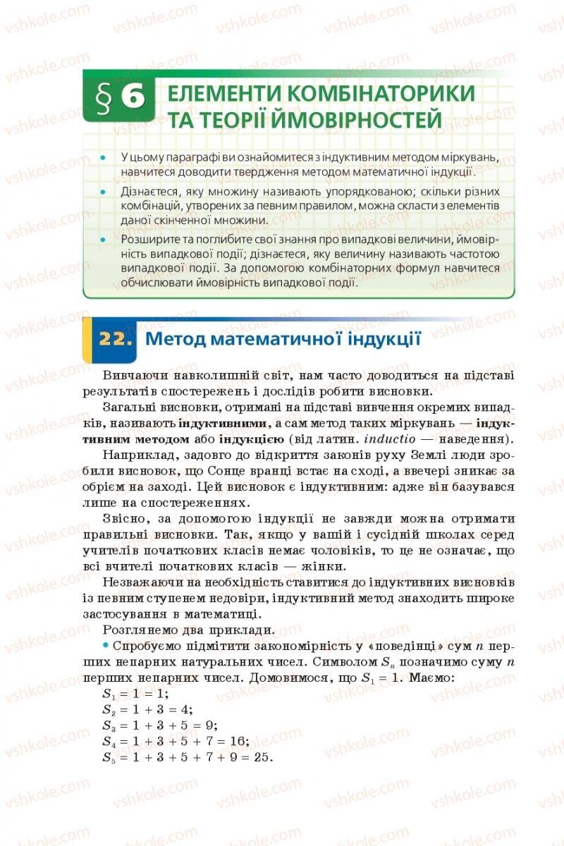 Страница 246 | Учебник Алгебра 9 класс А.Г. Мерзляк, В.Б. Полонський, М.С. Якір 2017 Поглиблене вивчення