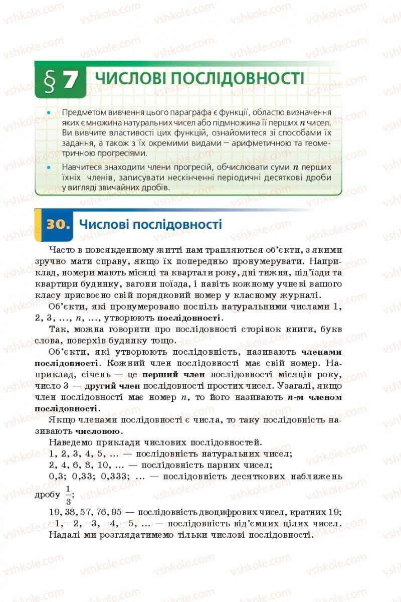 Страница 317 | Учебник Алгебра 9 класс А.Г. Мерзляк, В.Б. Полонський, М.С. Якір 2017 Поглиблене вивчення