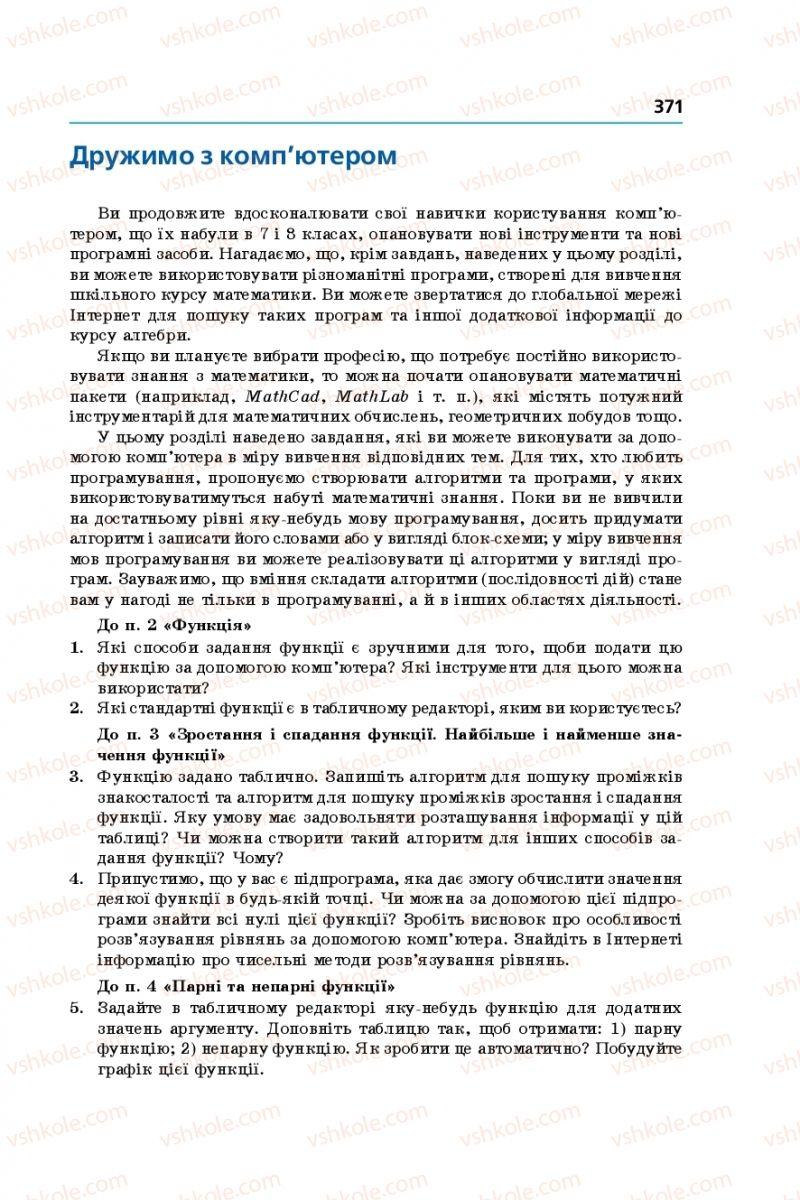 Страница 371   Учебник Алгебра 9 класс А.Г. Мерзляк, В.Б. Полонський, М.С. Якір 2017 Поглиблене вивчення