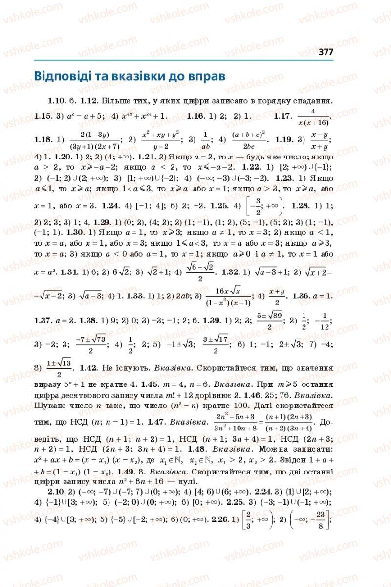 Страница 377   Учебник Алгебра 9 класс А.Г. Мерзляк, В.Б. Полонський, М.С. Якір 2017 Поглиблене вивчення