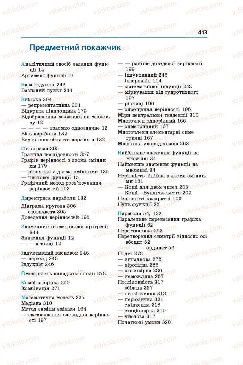 Страница 413 | Учебник Алгебра 9 класс А.Г. Мерзляк, В.Б. Полонський, М.С. Якір 2017 Поглиблене вивчення