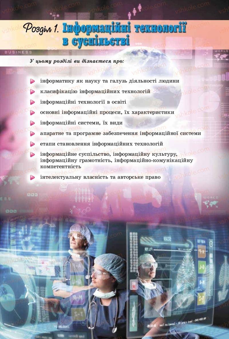 Страница 5 | Учебник Інформатика 9 класс Й.Я. Ривкінд, Т.І. Лисенко, Л.А. Чернікова, В.В. Шакотько 2017