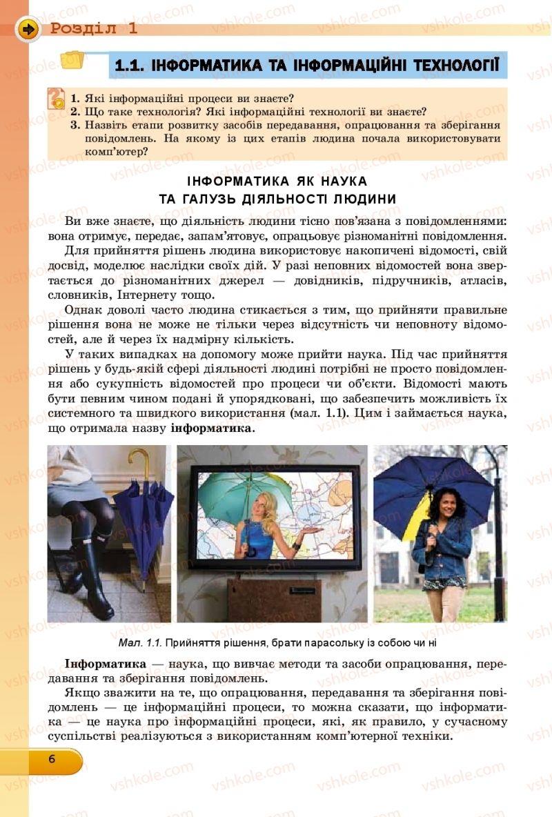 Страница 6 | Учебник Інформатика 9 класс Й.Я. Ривкінд, Т.І. Лисенко, Л.А. Чернікова, В.В. Шакотько 2017