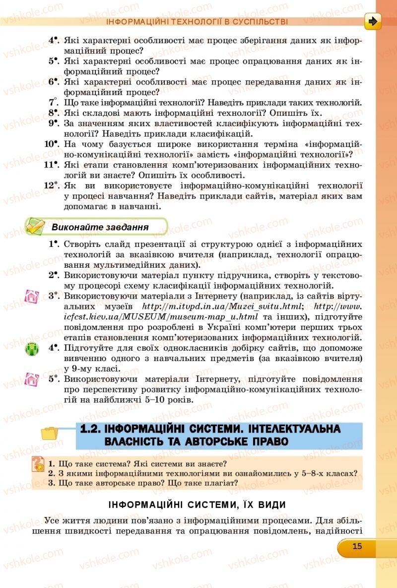 Страница 15 | Учебник Інформатика 9 класс Й.Я. Ривкінд, Т.І. Лисенко, Л.А. Чернікова, В.В. Шакотько 2017