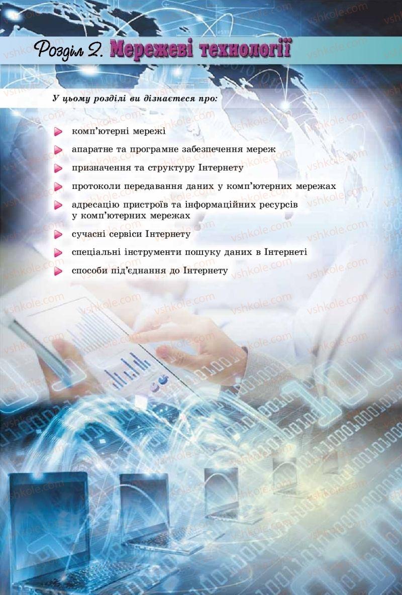 Страница 25 | Учебник Інформатика 9 класс Й.Я. Ривкінд, Т.І. Лисенко, Л.А. Чернікова, В.В. Шакотько 2017
