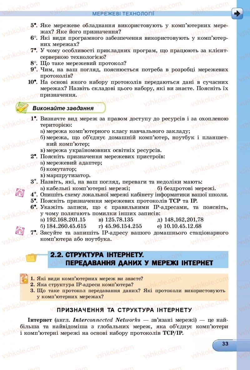 Страница 33 | Учебник Інформатика 9 класс Й.Я. Ривкінд, Т.І. Лисенко, Л.А. Чернікова, В.В. Шакотько 2017