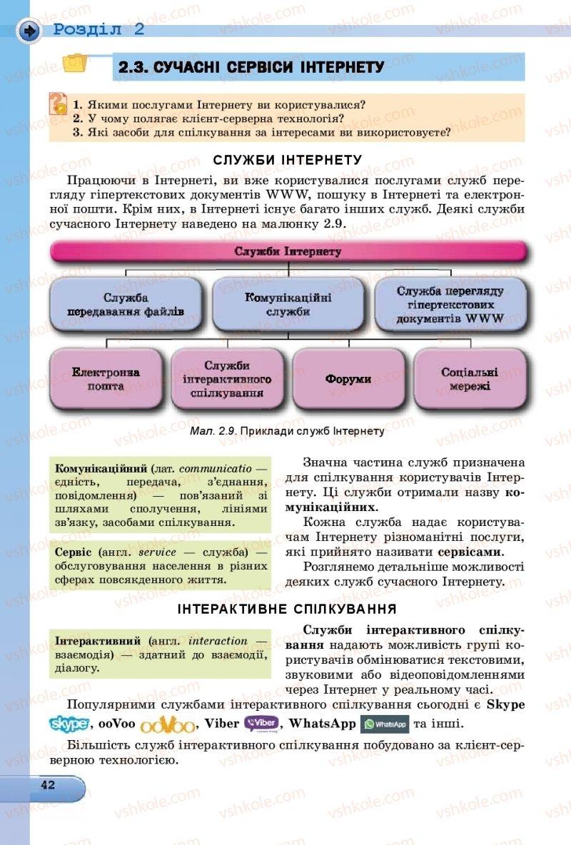 Страница 42 | Учебник Інформатика 9 класс Й.Я. Ривкінд, Т.І. Лисенко, Л.А. Чернікова, В.В. Шакотько 2017