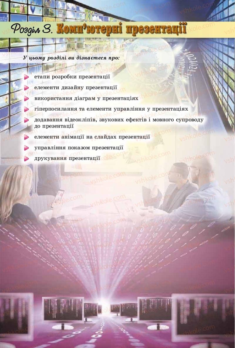 Страница 62   Учебник Інформатика 9 класс Й.Я. Ривкінд, Т.І. Лисенко, Л.А. Чернікова, В.В. Шакотько 2017