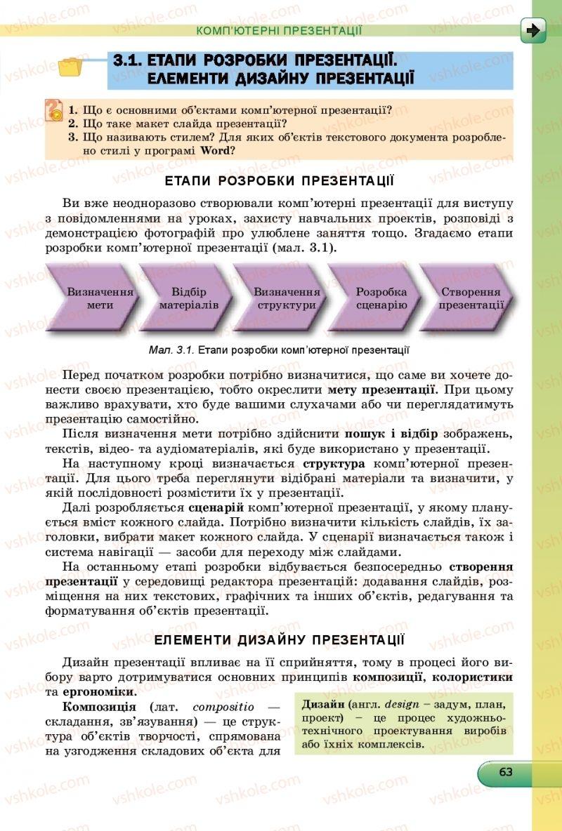 Страница 63 | Учебник Інформатика 9 класс Й.Я. Ривкінд, Т.І. Лисенко, Л.А. Чернікова, В.В. Шакотько 2017