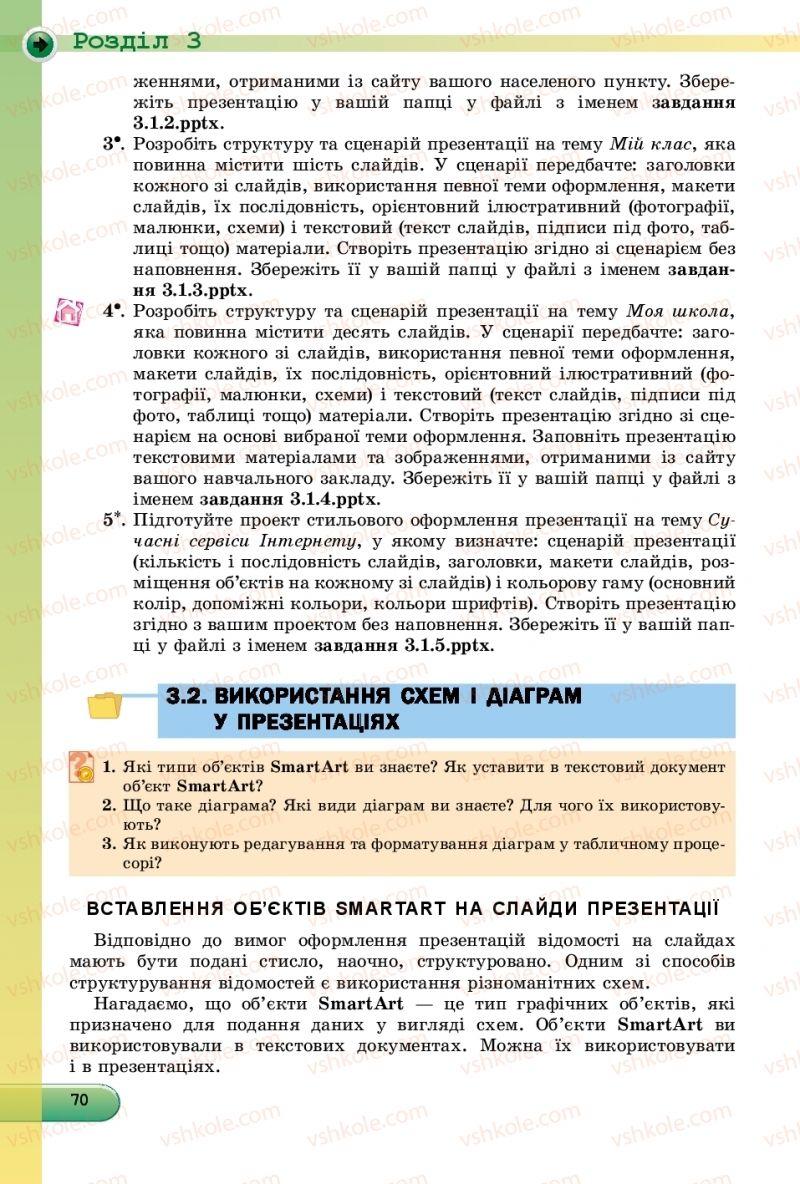 Страница 70 | Учебник Інформатика 9 класс Й.Я. Ривкінд, Т.І. Лисенко, Л.А. Чернікова, В.В. Шакотько 2017