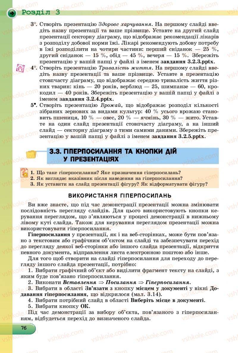 Страница 76 | Учебник Інформатика 9 класс Й.Я. Ривкінд, Т.І. Лисенко, Л.А. Чернікова, В.В. Шакотько 2017