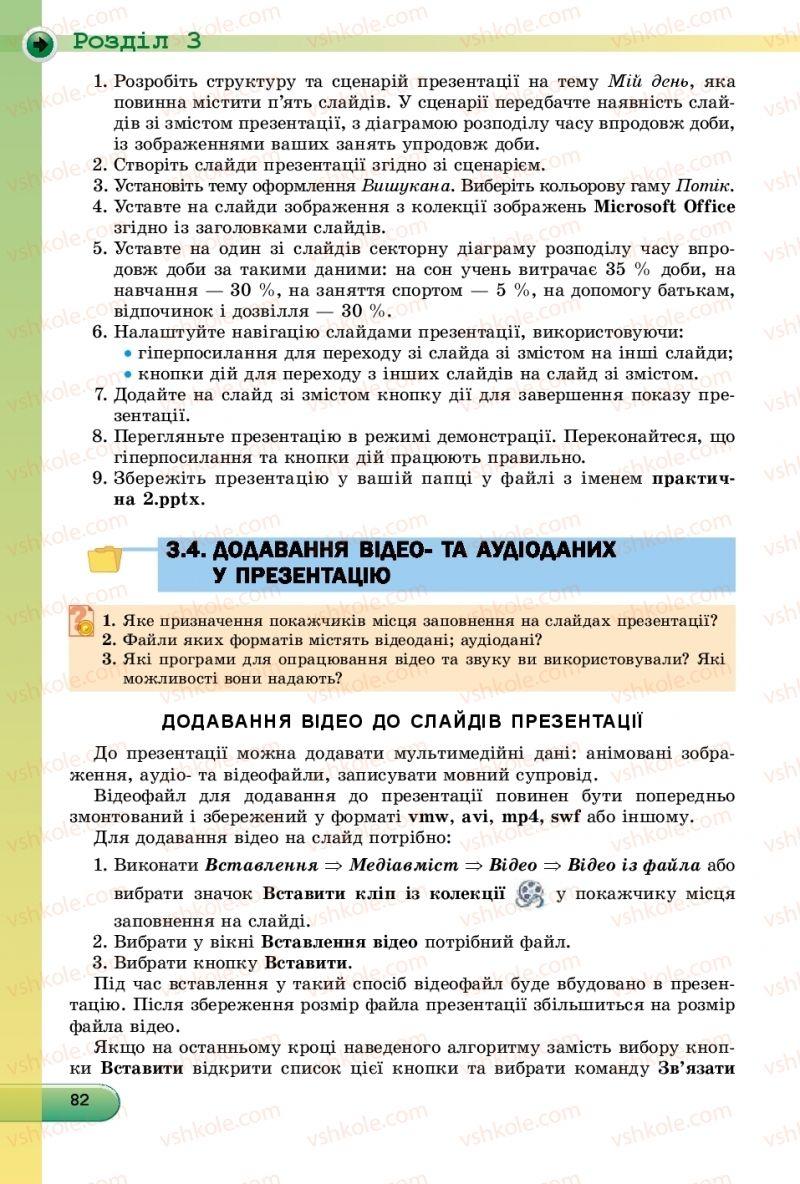 Страница 82 | Учебник Інформатика 9 класс Й.Я. Ривкінд, Т.І. Лисенко, Л.А. Чернікова, В.В. Шакотько 2017