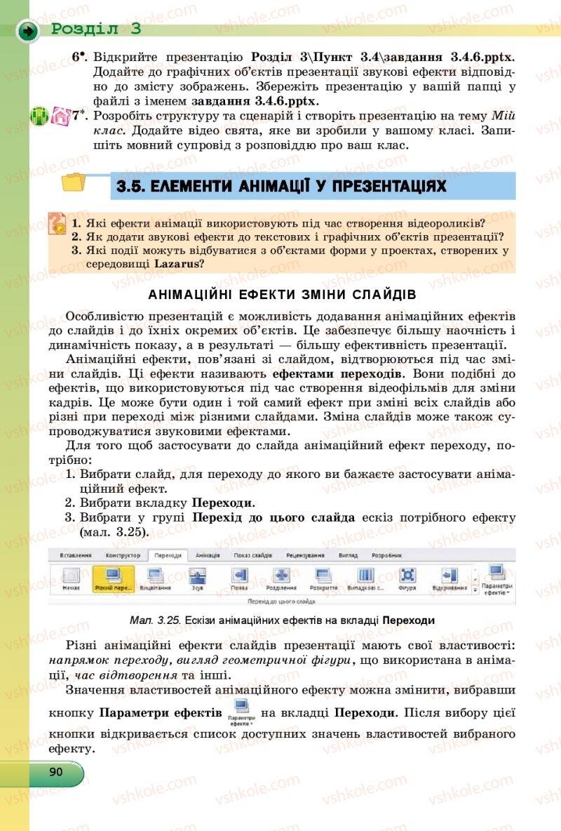 Страница 90 | Учебник Інформатика 9 класс Й.Я. Ривкінд, Т.І. Лисенко, Л.А. Чернікова, В.В. Шакотько 2017