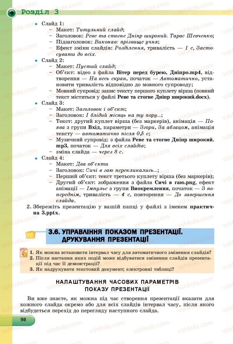 Страница 98 | Учебник Інформатика 9 класс Й.Я. Ривкінд, Т.І. Лисенко, Л.А. Чернікова, В.В. Шакотько 2017