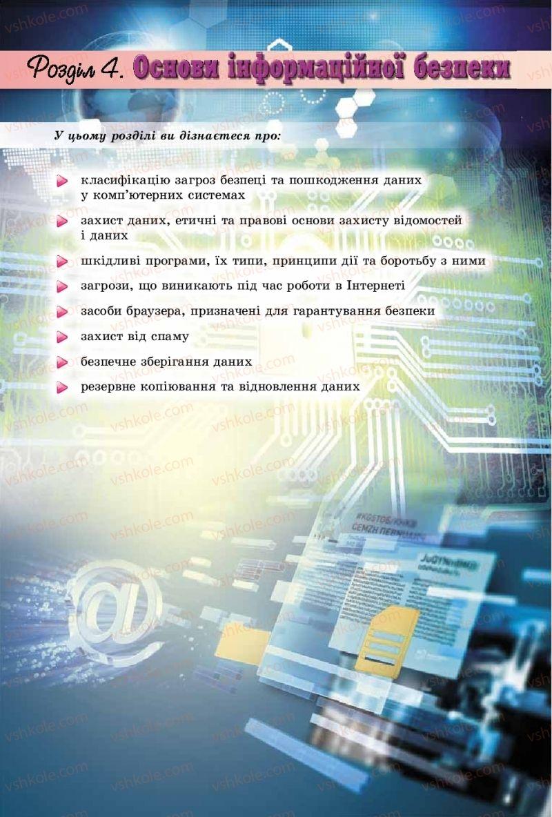 Страница 108 | Учебник Інформатика 9 класс Й.Я. Ривкінд, Т.І. Лисенко, Л.А. Чернікова, В.В. Шакотько 2017