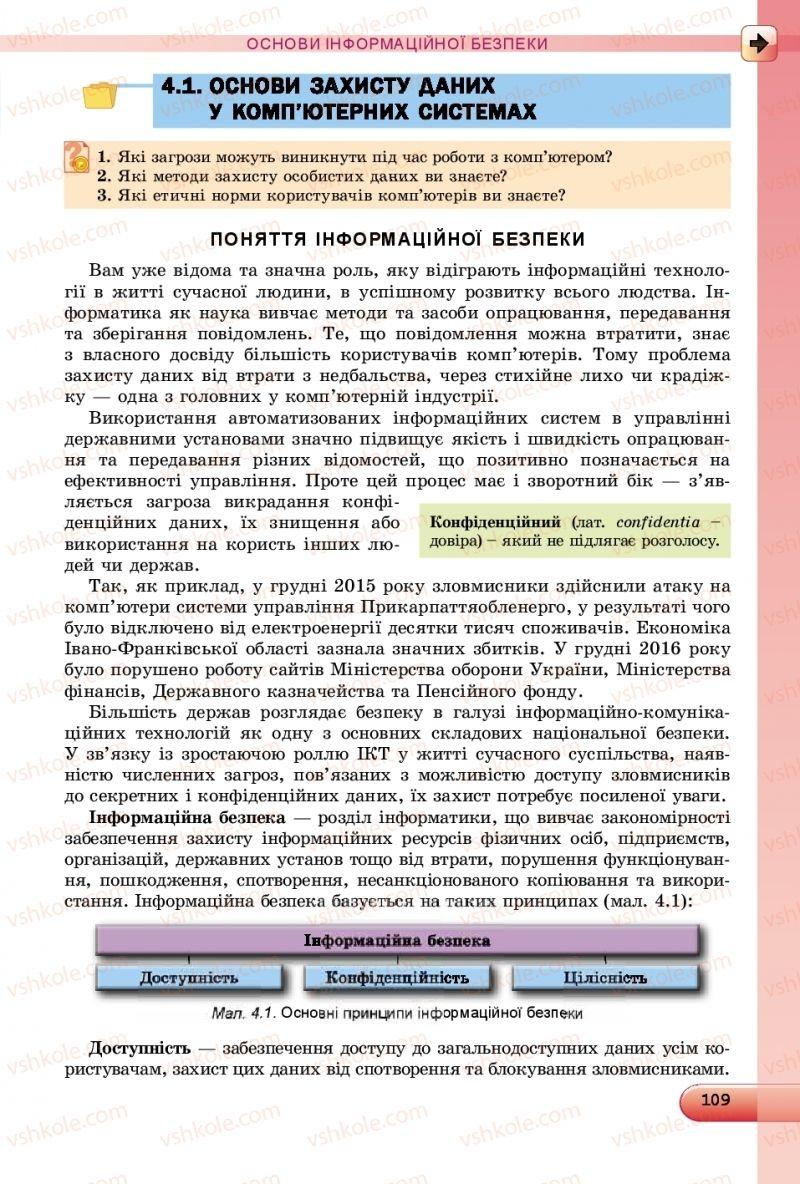 Страница 109 | Учебник Інформатика 9 класс Й.Я. Ривкінд, Т.І. Лисенко, Л.А. Чернікова, В.В. Шакотько 2017