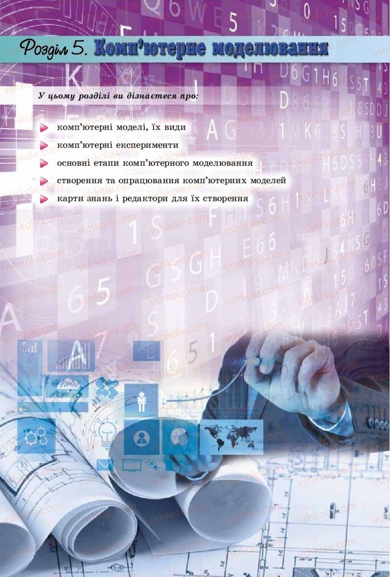 Страница 132 | Учебник Інформатика 9 класс Й.Я. Ривкінд, Т.І. Лисенко, Л.А. Чернікова, В.В. Шакотько 2017