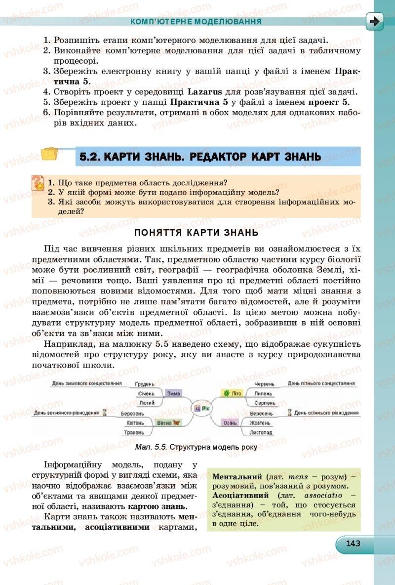 Страница 143 | Учебник Інформатика 9 класс Й.Я. Ривкінд, Т.І. Лисенко, Л.А. Чернікова, В.В. Шакотько 2017