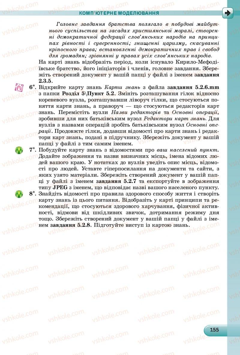 Страница 155 | Учебник Інформатика 9 класс Й.Я. Ривкінд, Т.І. Лисенко, Л.А. Чернікова, В.В. Шакотько 2017