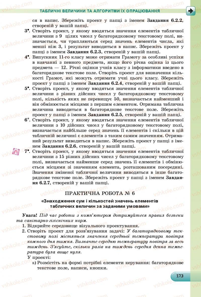 Страница 173   Учебник Інформатика 9 класс Й.Я. Ривкінд, Т.І. Лисенко, Л.А. Чернікова, В.В. Шакотько 2017