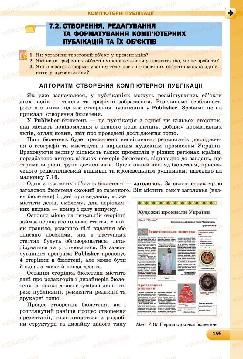 Страница 195 | Учебник Інформатика 9 класс Й.Я. Ривкінд, Т.І. Лисенко, Л.А. Чернікова, В.В. Шакотько 2017
