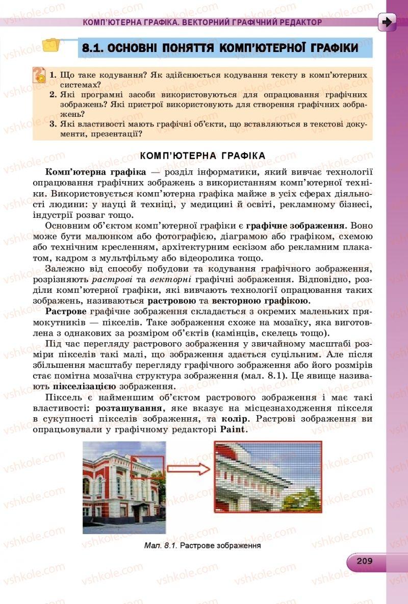 Страница 209 | Учебник Інформатика 9 класс Й.Я. Ривкінд, Т.І. Лисенко, Л.А. Чернікова, В.В. Шакотько 2017