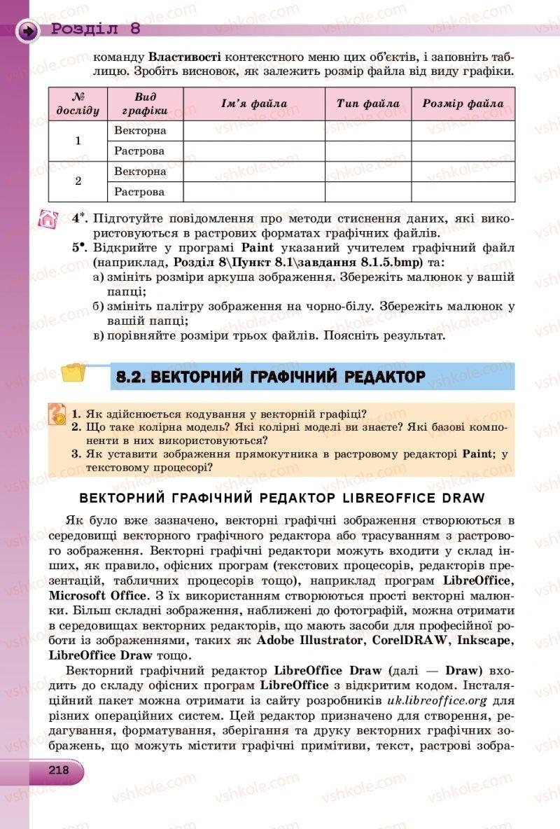Страница 218 | Учебник Інформатика 9 класс Й.Я. Ривкінд, Т.І. Лисенко, Л.А. Чернікова, В.В. Шакотько 2017