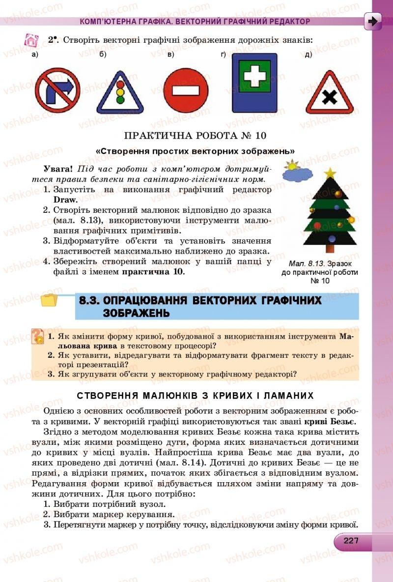 Страница 227 | Учебник Інформатика 9 класс Й.Я. Ривкінд, Т.І. Лисенко, Л.А. Чернікова, В.В. Шакотько 2017