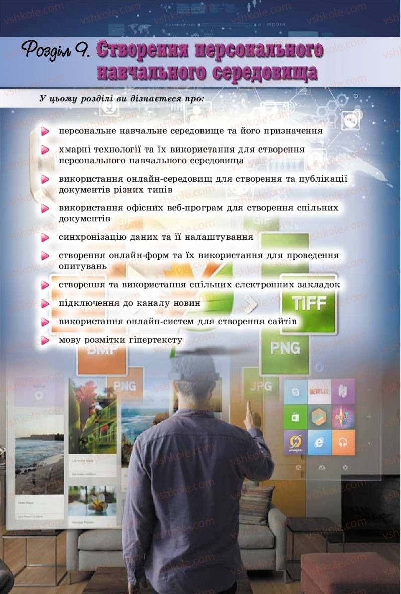 Страница 236 | Учебник Інформатика 9 класс Й.Я. Ривкінд, Т.І. Лисенко, Л.А. Чернікова, В.В. Шакотько 2017