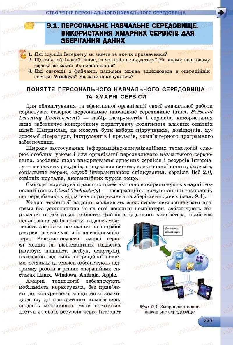 Страница 237 | Учебник Інформатика 9 класс Й.Я. Ривкінд, Т.І. Лисенко, Л.А. Чернікова, В.В. Шакотько 2017