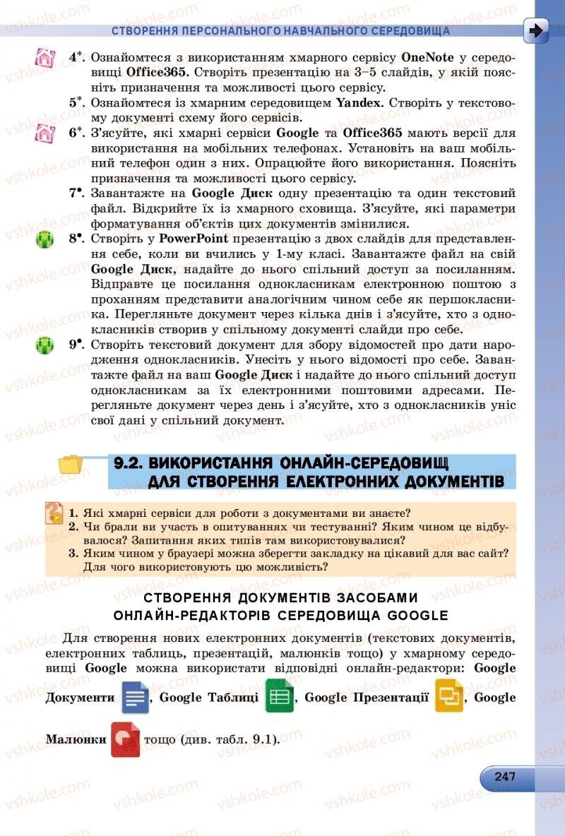 Страница 247   Учебник Інформатика 9 класс Й.Я. Ривкінд, Т.І. Лисенко, Л.А. Чернікова, В.В. Шакотько 2017