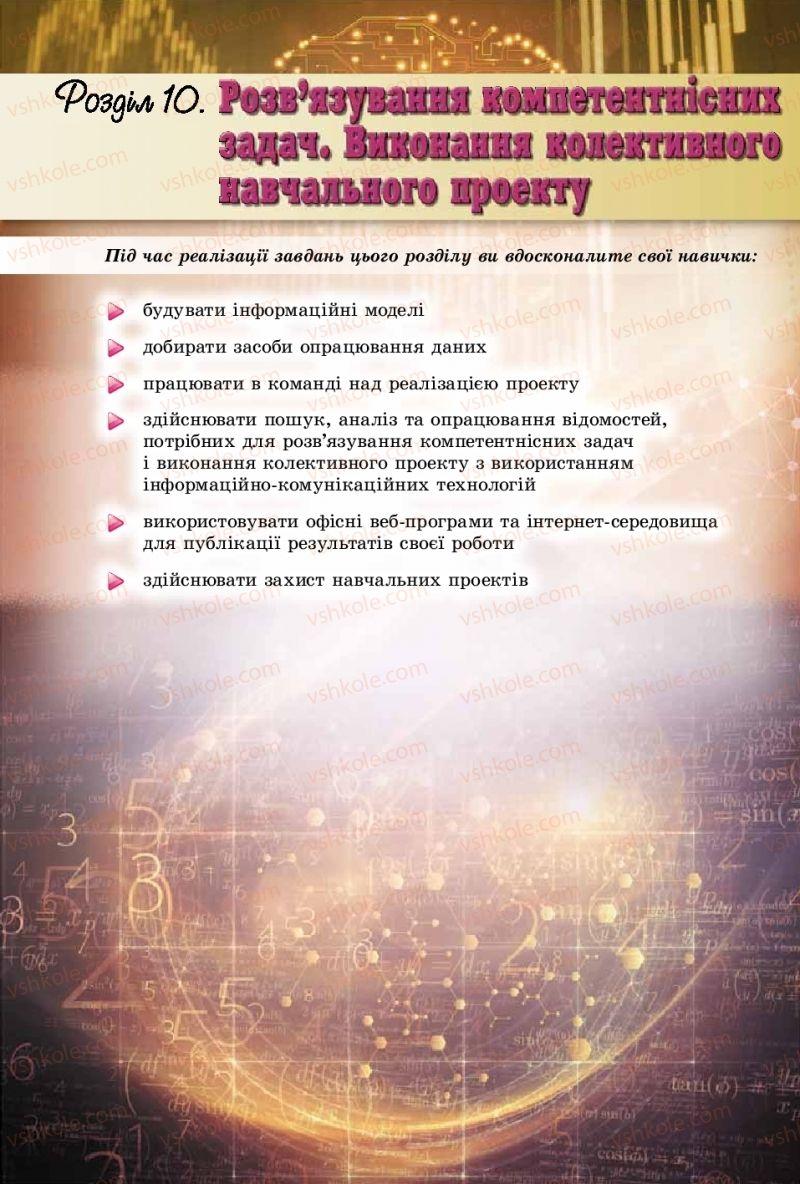 Страница 271 | Учебник Інформатика 9 класс Й.Я. Ривкінд, Т.І. Лисенко, Л.А. Чернікова, В.В. Шакотько 2017