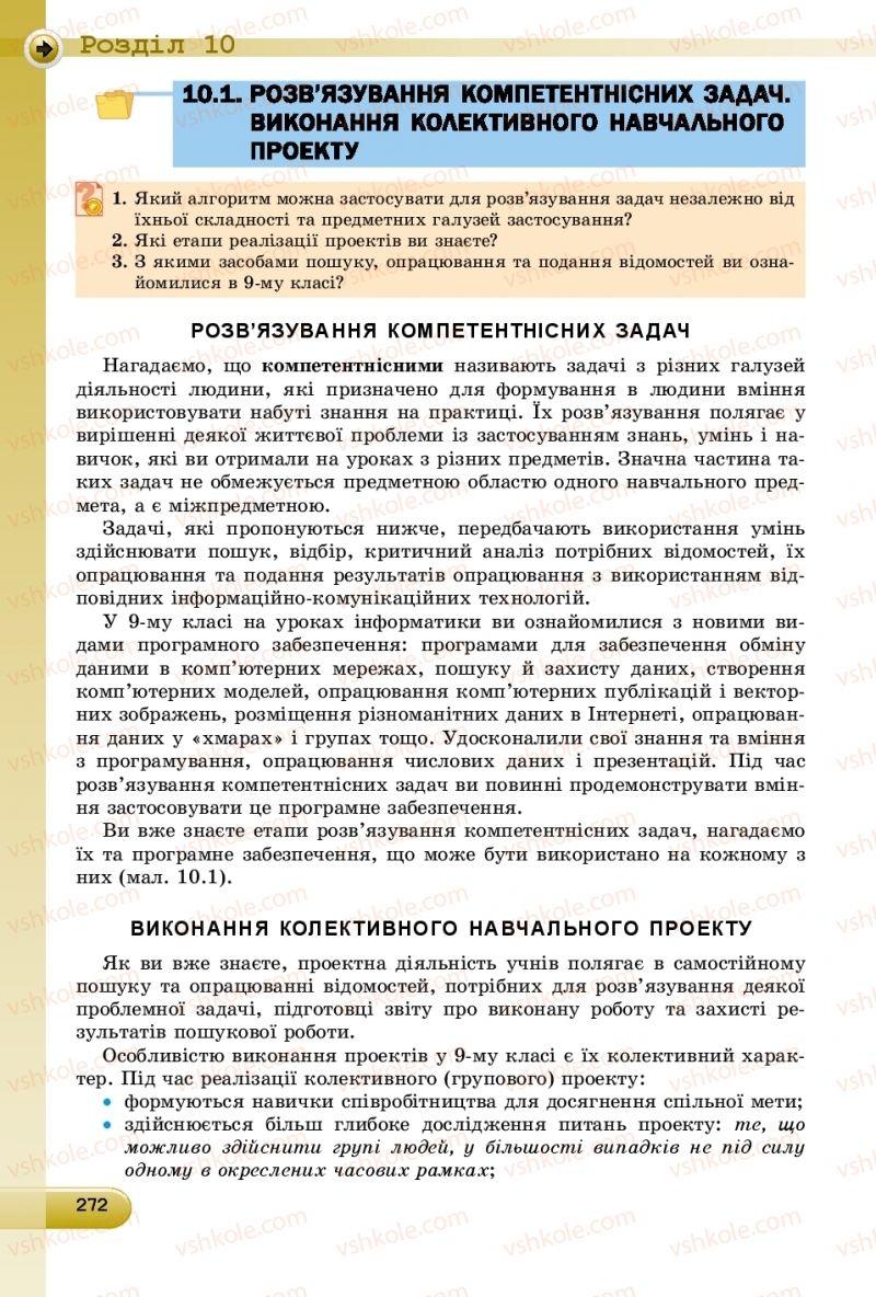 Страница 272 | Учебник Інформатика 9 класс Й.Я. Ривкінд, Т.І. Лисенко, Л.А. Чернікова, В.В. Шакотько 2017