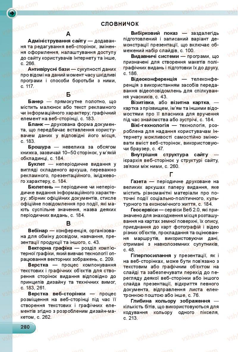 Страница 280   Учебник Інформатика 9 класс Й.Я. Ривкінд, Т.І. Лисенко, Л.А. Чернікова, В.В. Шакотько 2017
