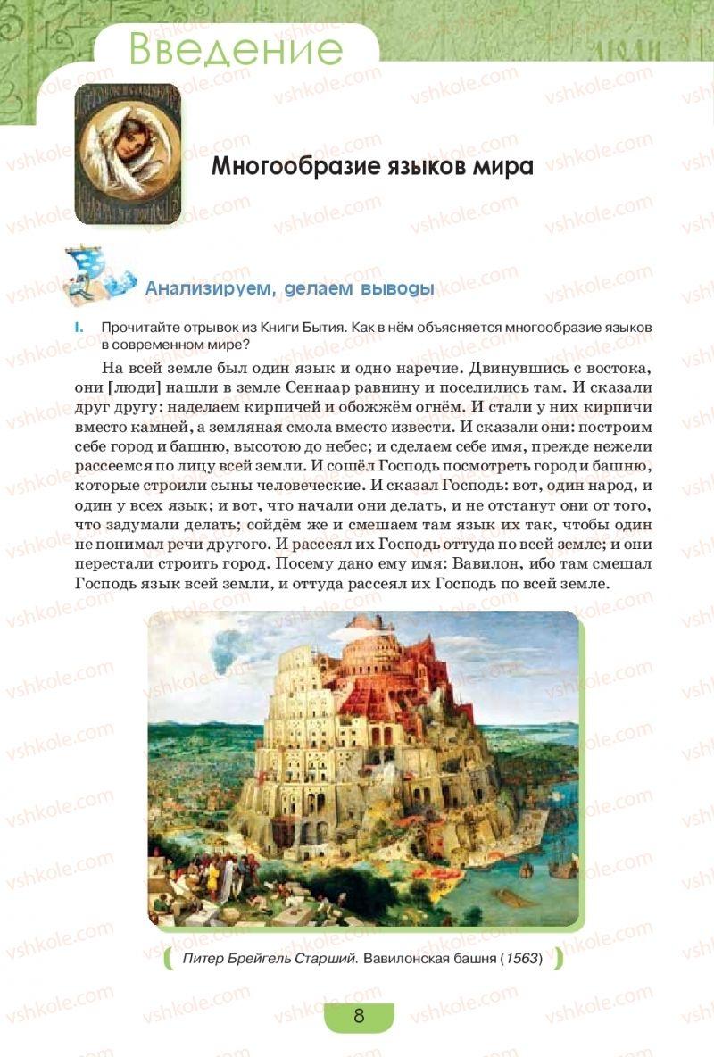 Страница 8 | Учебник Русский язык 9 класс Е.И. Быкова, Л.В. Давидюк, Е.Ф. Рачко 2017