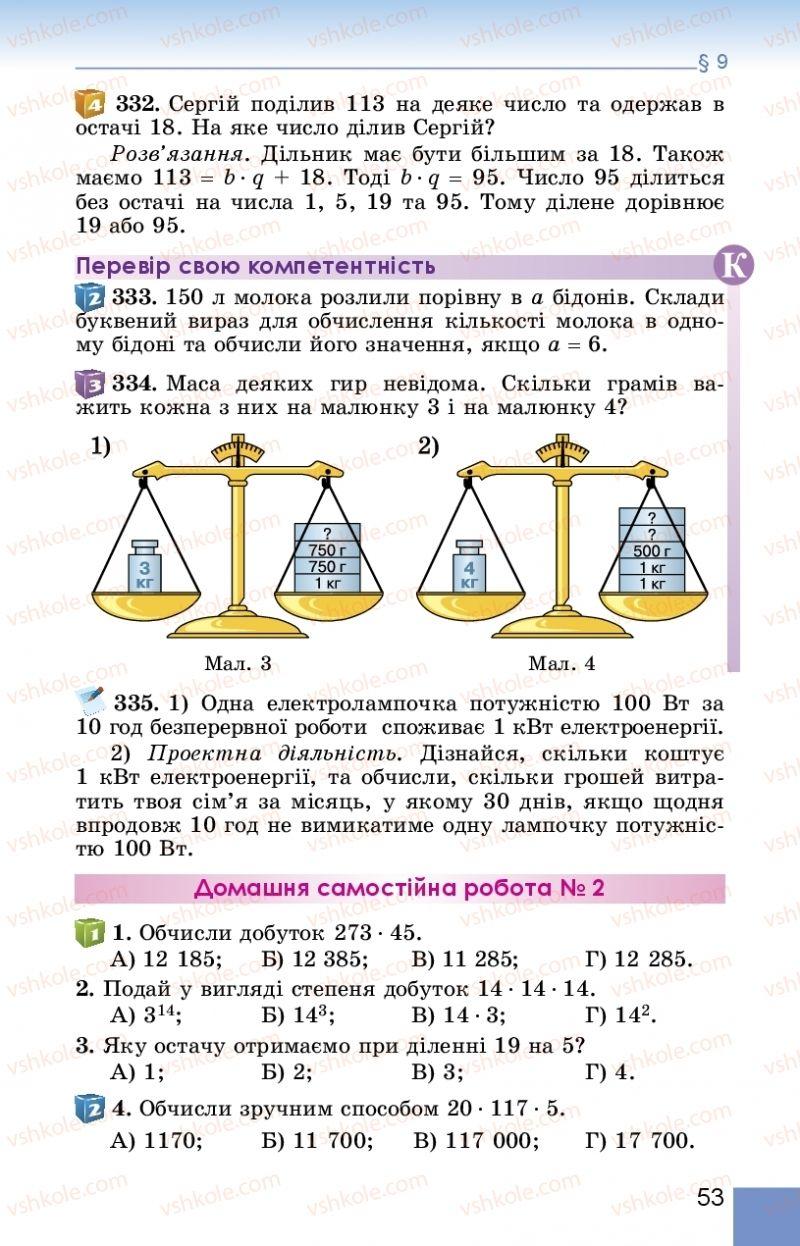 Страница 53   Учебник Математика 5 класс О. С. Істер 2018
