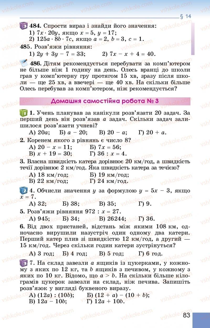Страница 83 | Учебник Математика 5 класс О. С. Істер 2018