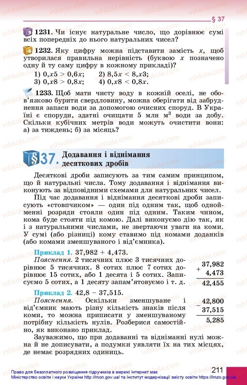 Страница 211 | Учебник Математика 5 класс О. С. Істер 2018