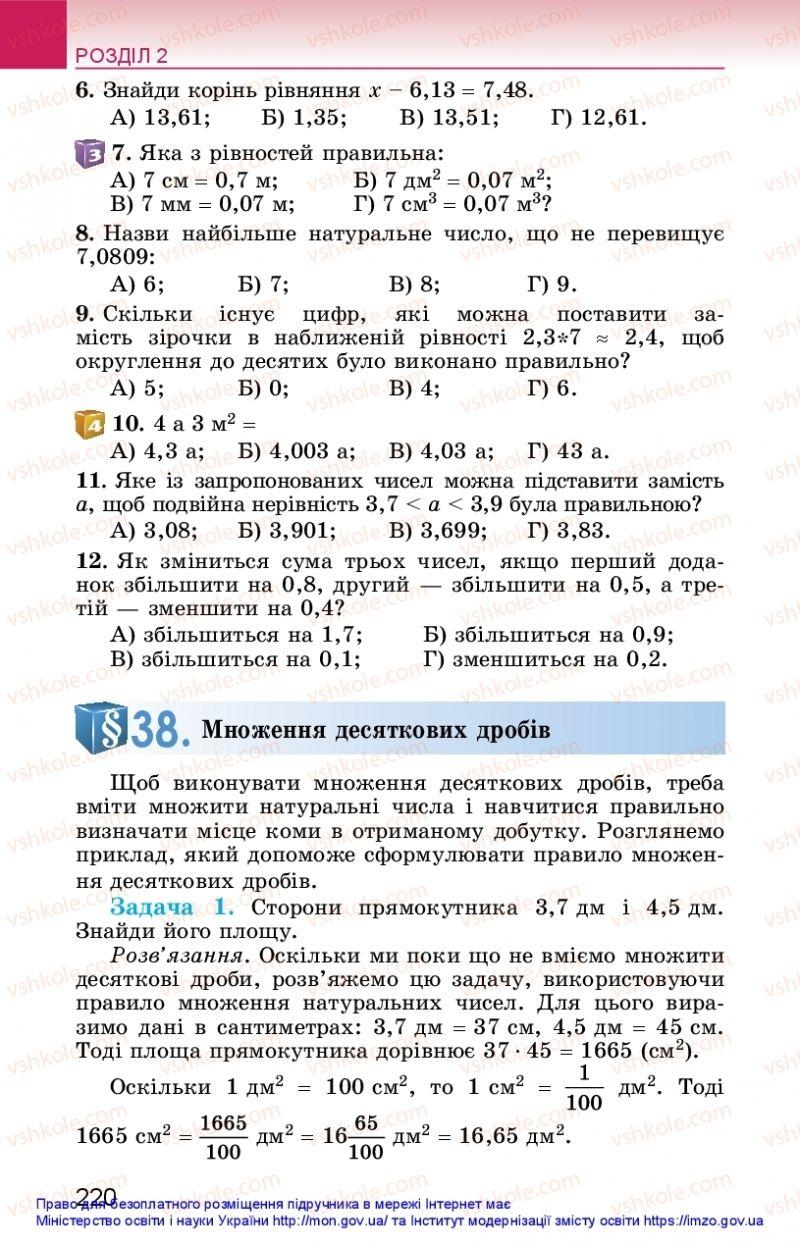 Страница 220 | Учебник Математика 5 класс О. С. Істер 2018