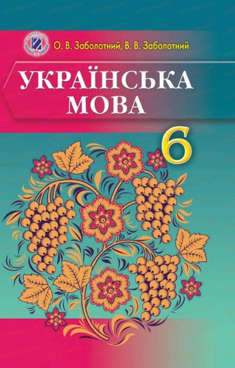 Страница 1 | Учебник Українська мова 6 класс О. В. Заболотний, В. В. Заболотний 2014 На російській мові