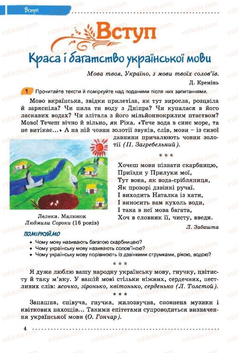Страница 4 | Учебник Українська мова 6 класс О. В. Заболотний, В. В. Заболотний 2014 На російській мові