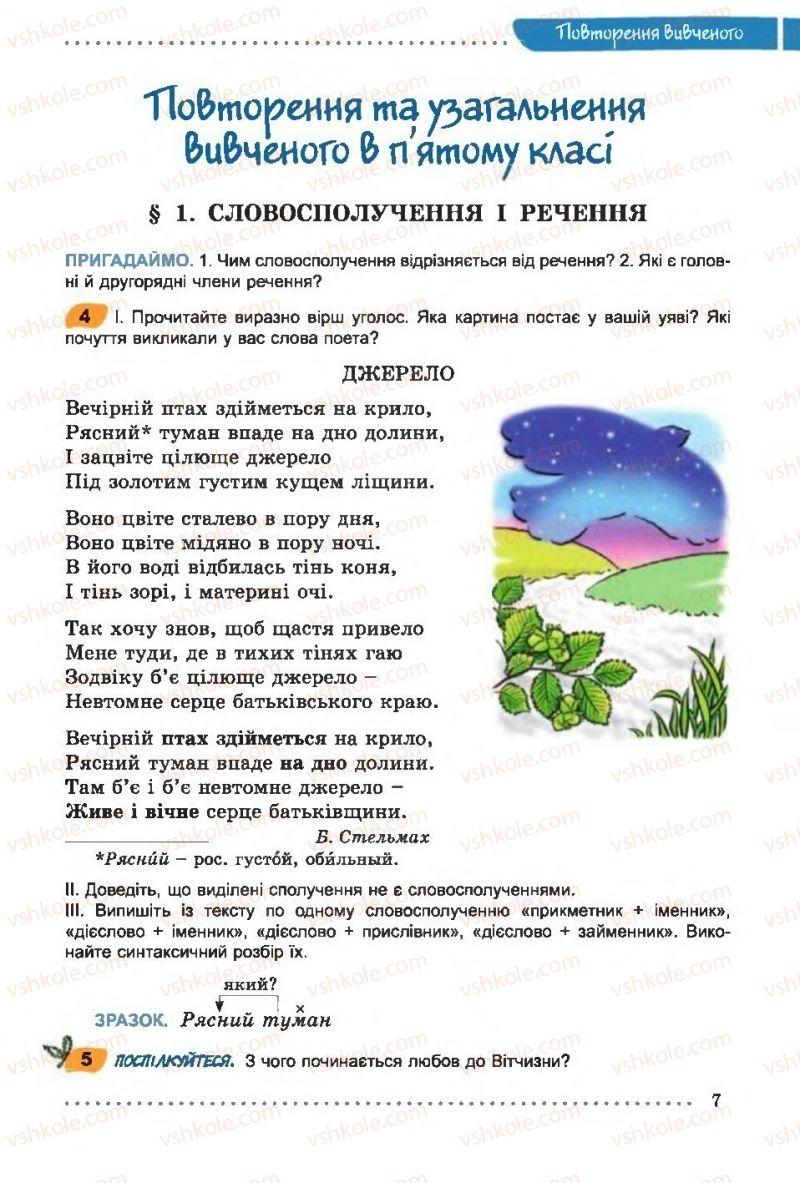 Страница 7 | Учебник Українська мова 6 класс О. В. Заболотний, В. В. Заболотний 2014 На російській мові