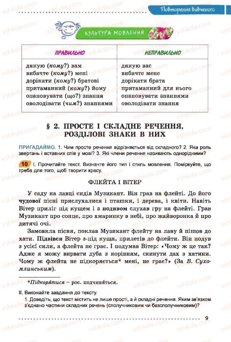 Страница 9   Учебник Українська мова 6 класс О. В. Заболотний, В. В. Заболотний 2014 На російській мові