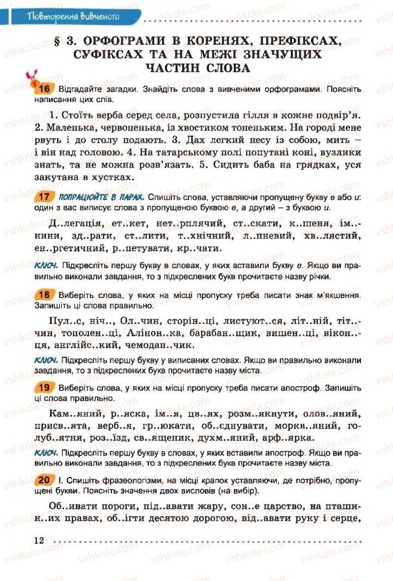 Страница 12 | Учебник Українська мова 6 класс О. В. Заболотний, В. В. Заболотний 2014 На російській мові