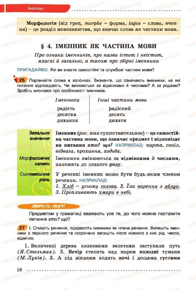 Страница 16 | Учебник Українська мова 6 класс О. В. Заболотний, В. В. Заболотний 2014 На російській мові