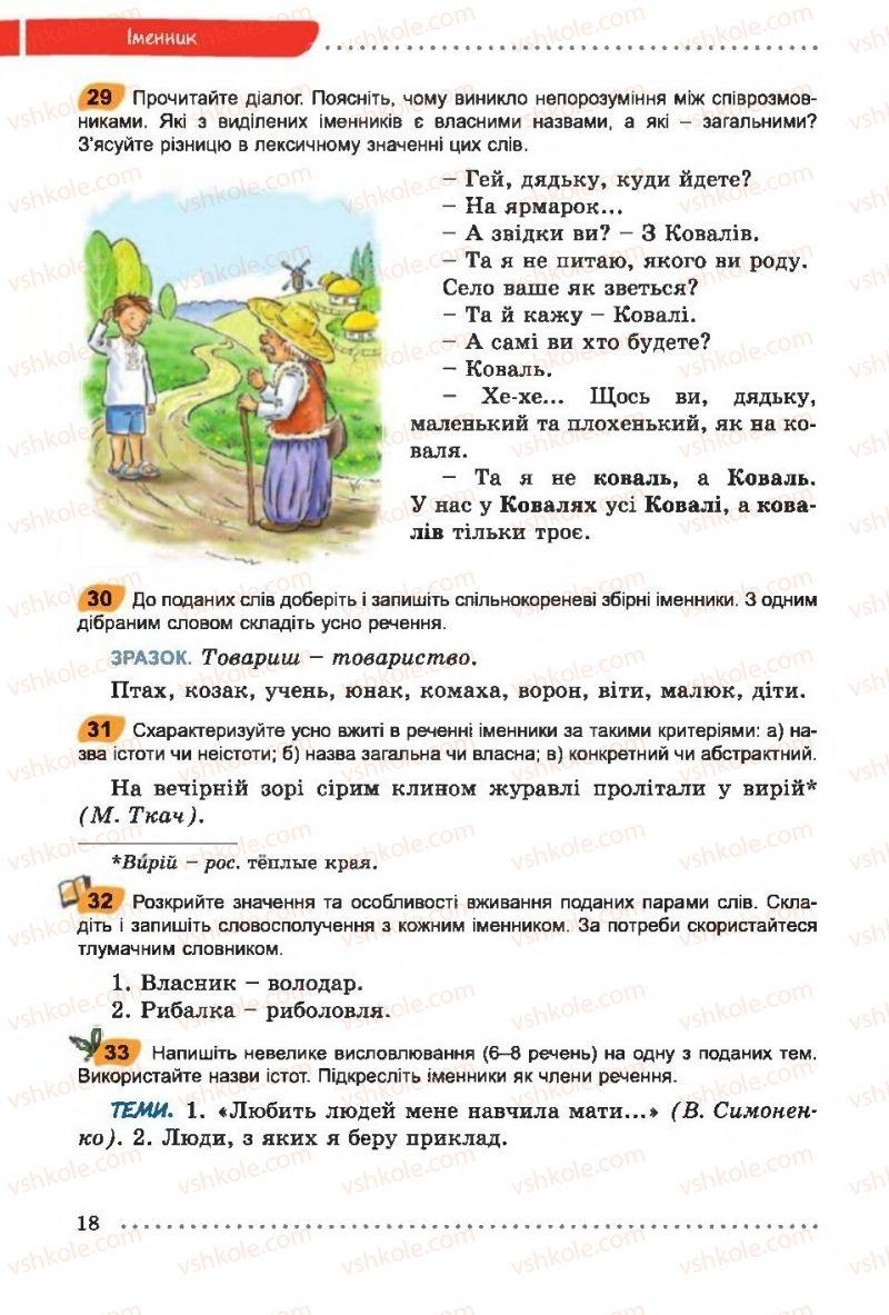 Страница 18   Учебник Українська мова 6 класс О. В. Заболотний, В. В. Заболотний 2014 На російській мові