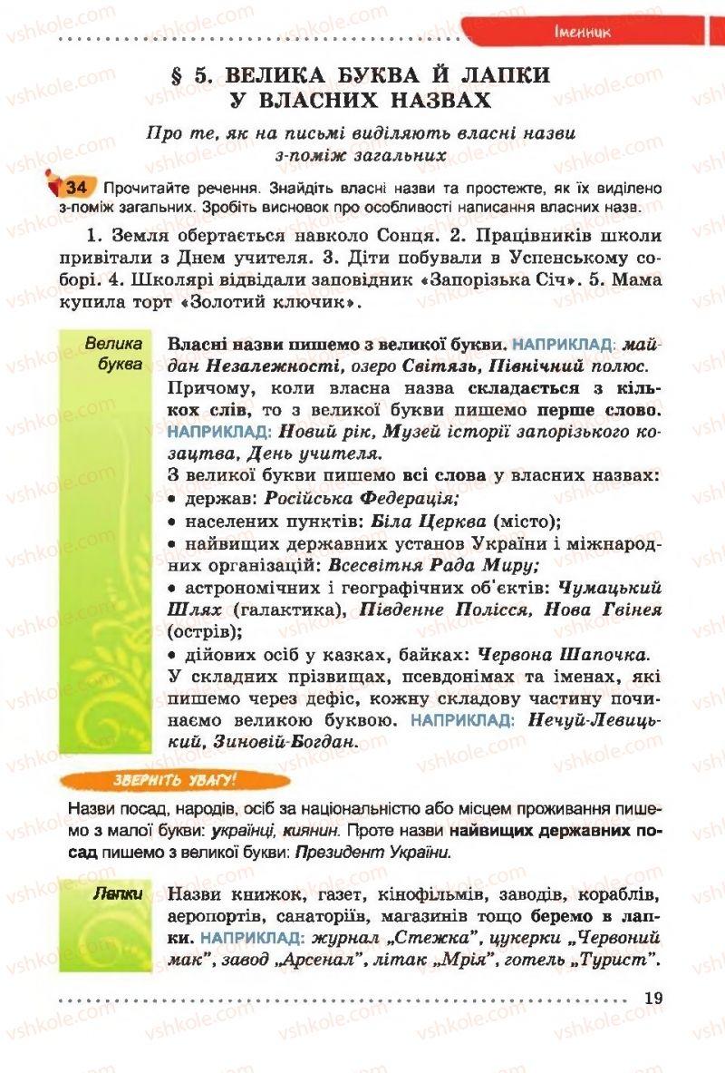 Страница 19 | Учебник Українська мова 6 класс О. В. Заболотний, В. В. Заболотний 2014 На російській мові