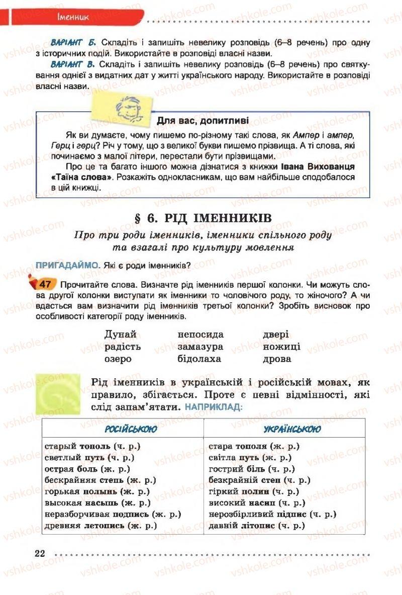 Страница 22 | Учебник Українська мова 6 класс О. В. Заболотний, В. В. Заболотний 2014 На російській мові