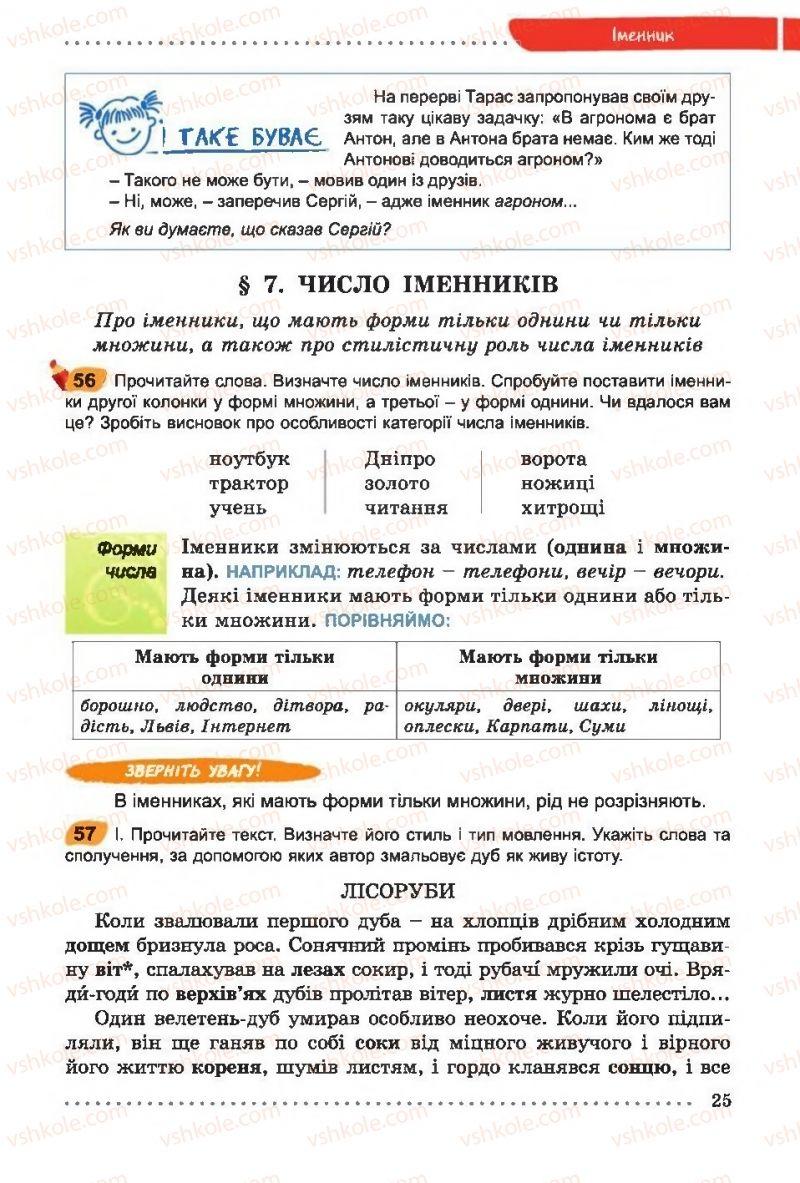 Страница 25 | Учебник Українська мова 6 класс О. В. Заболотний, В. В. Заболотний 2014 На російській мові