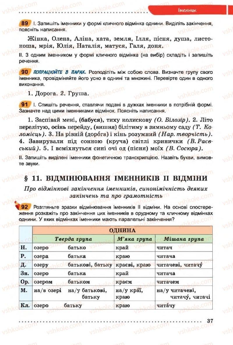 Страница 37 | Учебник Українська мова 6 класс О. В. Заболотний, В. В. Заболотний 2014 На російській мові